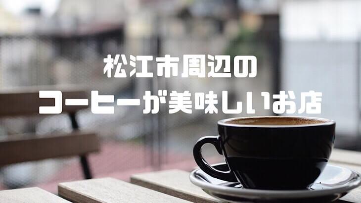 松江市周辺のコーヒーがおいしいお店おすすめ3店