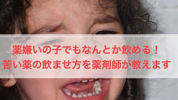 【子どもでも飲める】苦い薬の飲み方を薬剤師が教えます【にがいのにがいのとんでいけがおすすめ】
