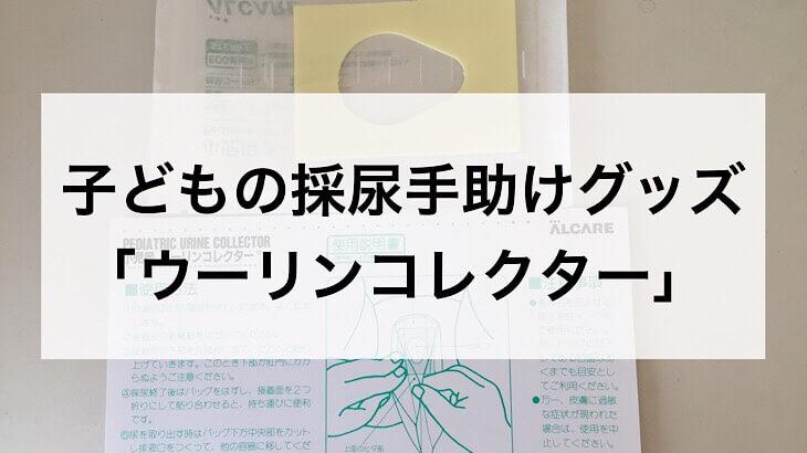 小児用採尿バッグ「ウーリンコレクター」の使い方【男の子でも女の子でも使えます】