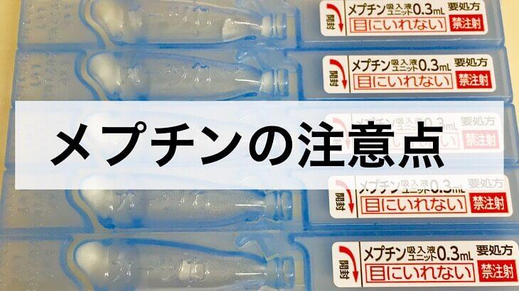 メプチンの注意点や動悸や手のふるえなどの副作用【吸入液はインタールなどに混ぜる】