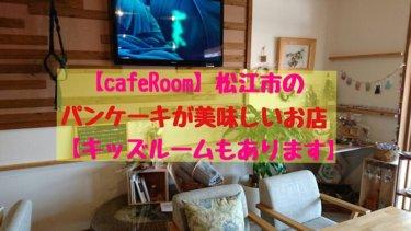 【cafeRoom】松江市のパンケーキが美味しいお店【キッズスペースもあります】