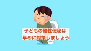 【子どもの便秘薬】慢性便秘は早めの対策がポイント【水分や食事なども注意】