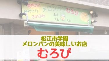 「むろぴ」のメロンパンはリピート必至の激ウマな一品!【松江市学園】