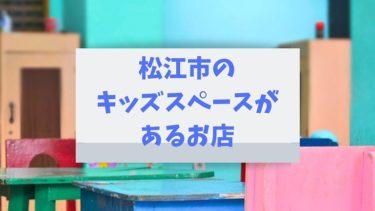 松江でキッズスペースのあるおすすめ飲食店4選【子連れでOK!カフェもあり】