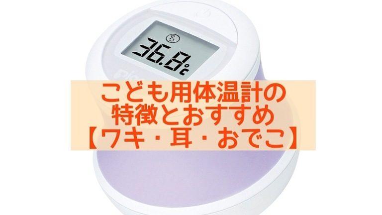 おでこ 差 体温計 脇 温度