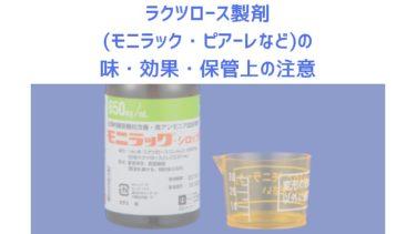 ラクツロース製剤(モニラック・ピアーレなど)の味・効果・副作用・保管上の注意点など【便秘治療薬】