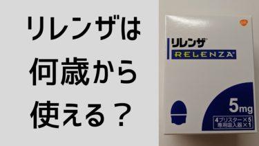 リレンザは何歳から使える?使い方や副作用もまとめ【インフルエンザの吸入薬】