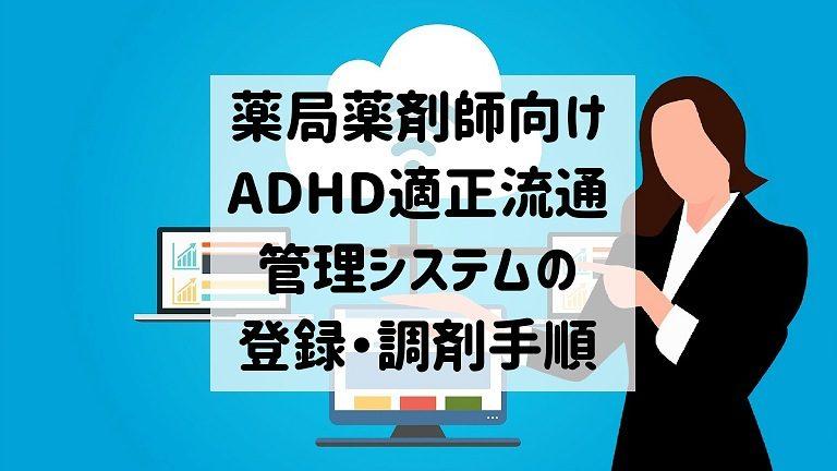 局 Adhd システム 流通 適正 管理 事務
