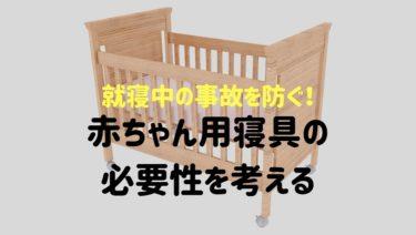 ベビー布団やベビーベッドの必要性【柔らかい寝具はNG|使わない場合はどうすれば良い?】